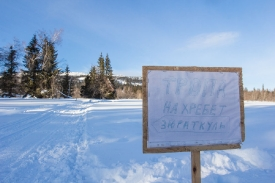 зюраткуль зимой_1